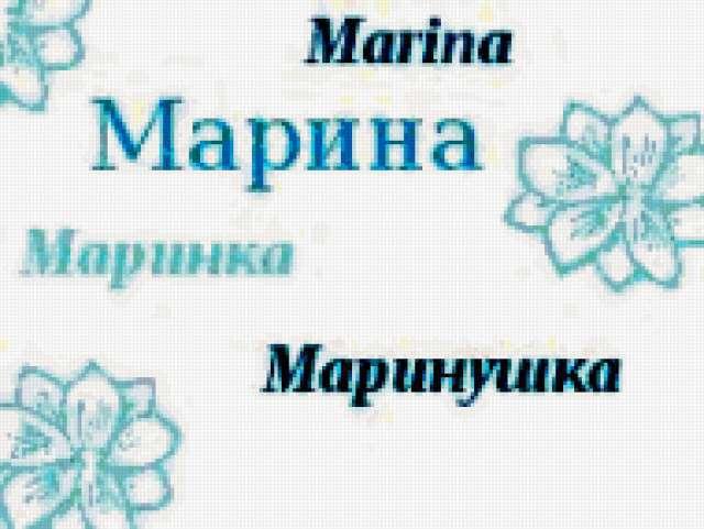 Имя Марина, предпросмотр