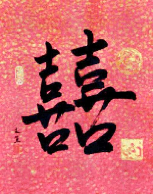 Двойное счастье, иероглиф