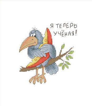 Автор схемы: belyanka
