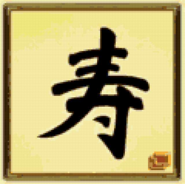 Символ долголетия и здоровья,