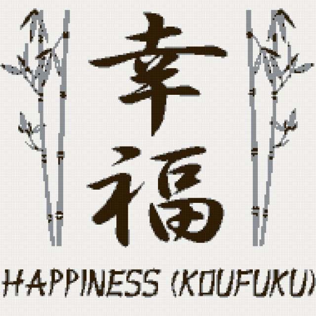 Иероглиф счастье и бамбук.,