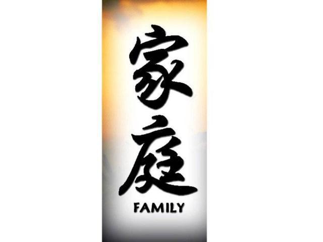 Семья, иероглифы
