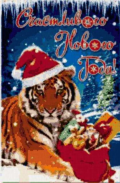 Год тигра в открытках на новый год