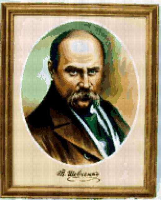 Т. Г. Шевченко, предпросмотр