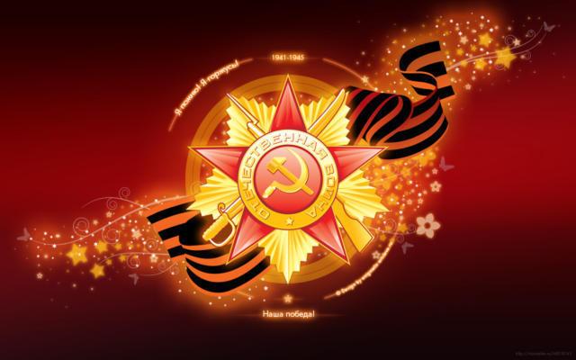 День Победы, праздники