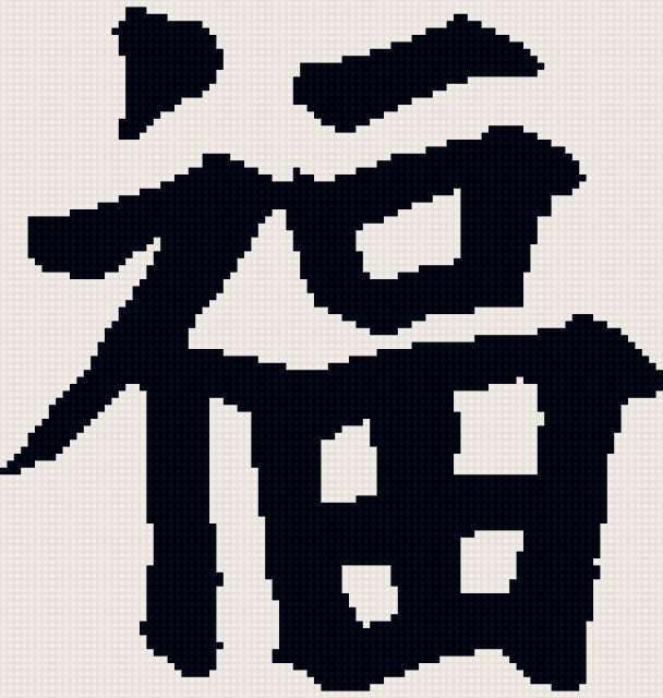 Иероглиф Счастье, предпросмотр