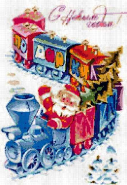 Новогодняя, паровозик, поезд