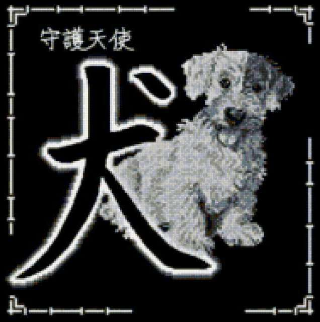 Год Собаки, китайский гороскоп