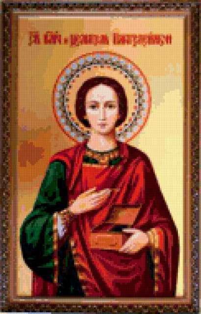 Святой Пантелеймон, религия