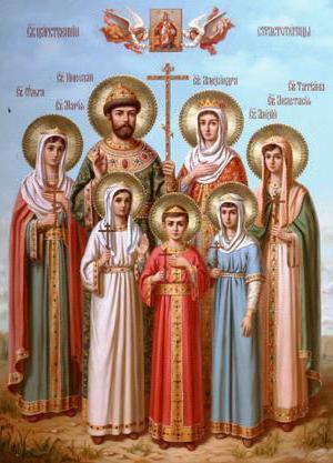 Икона Царских Страстотерпцев