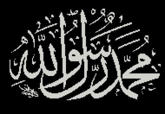 Имена Аллаха, предпросмотр
