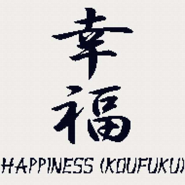 """Иероглиф """" Счастье"""", иероглифы"""