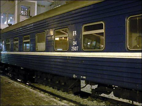 Поезд, оригинал