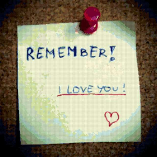 Помни я люблю тебя,