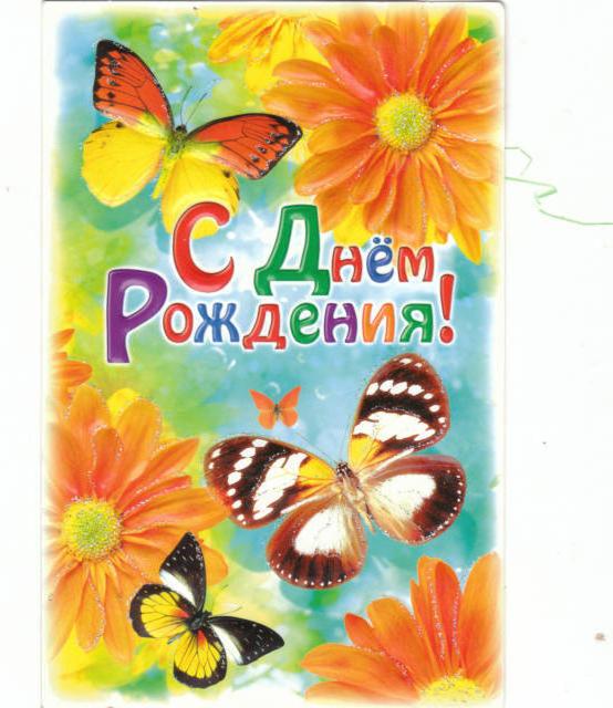 С днем рождения, открытка,