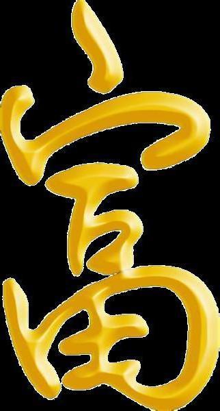 Богатство, богатство, иероглиф