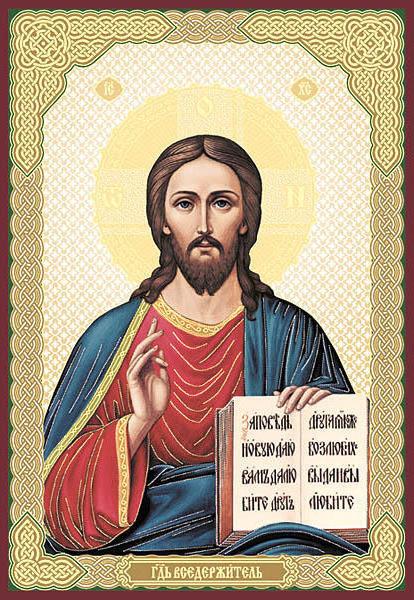 Господь Вседержитель, икона