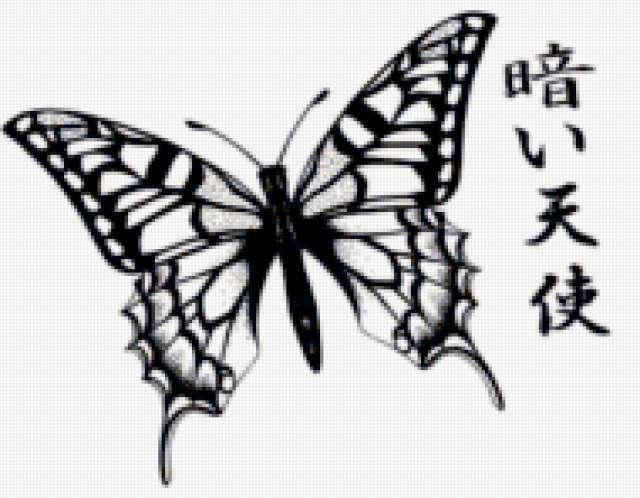 Бабочка с иероглифами