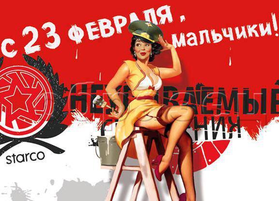 Схема вышивки «23 февраля и ретро девушка» - Схемы автора «rybka6 ...