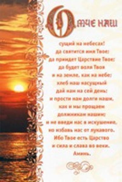 Молитва, отче наш, молитва
