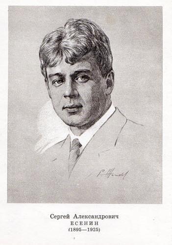 Сергей Есенин, оригинал