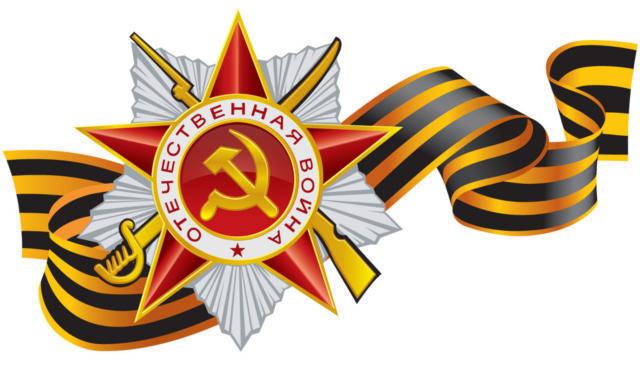 Отечественная война и ленточка