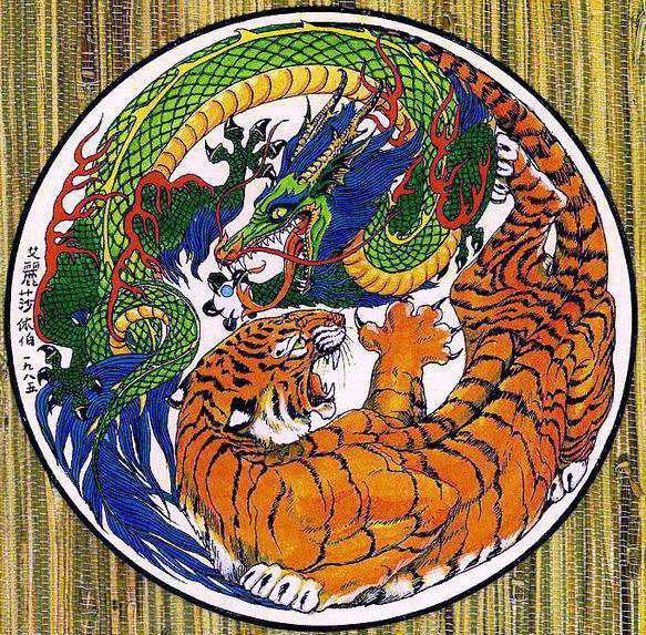 Дракон и тигр, инь и янь,