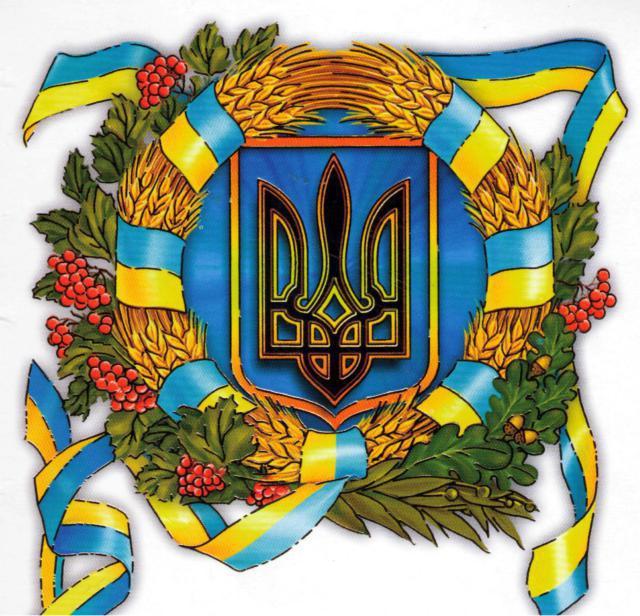 Герб Украины, оригинал