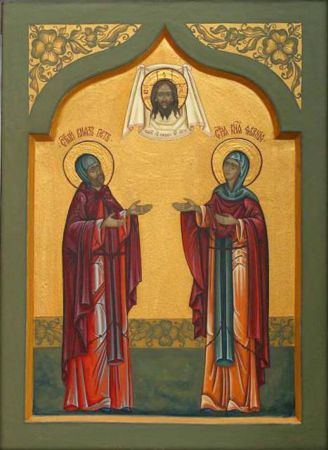 Святые Петр и Февронья,