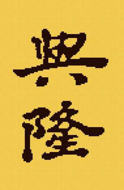 Схема вышивки «Иероглиф