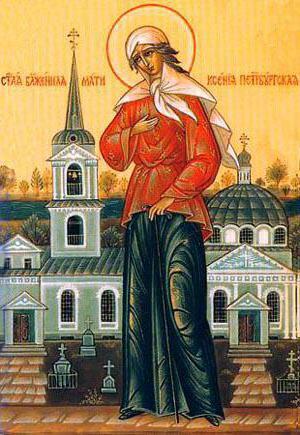 """Икона """"Св.Ксения"""