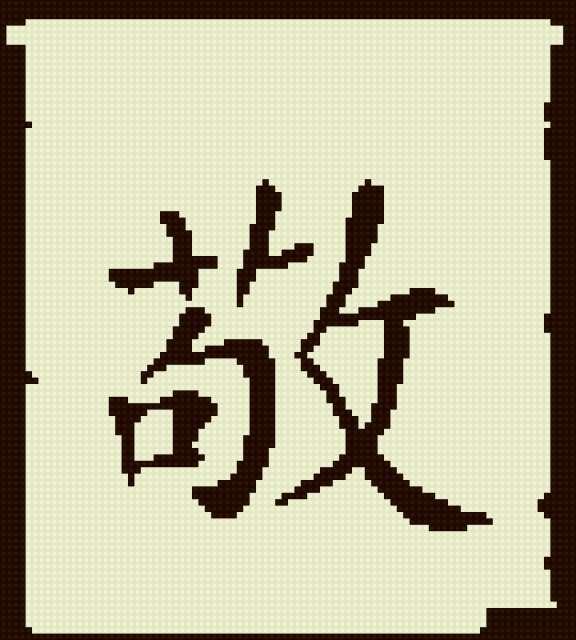 Тату иероглифы душевное спокойствие