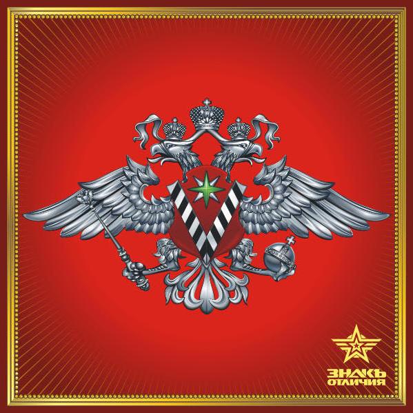Герб ФМС России, герб фмс