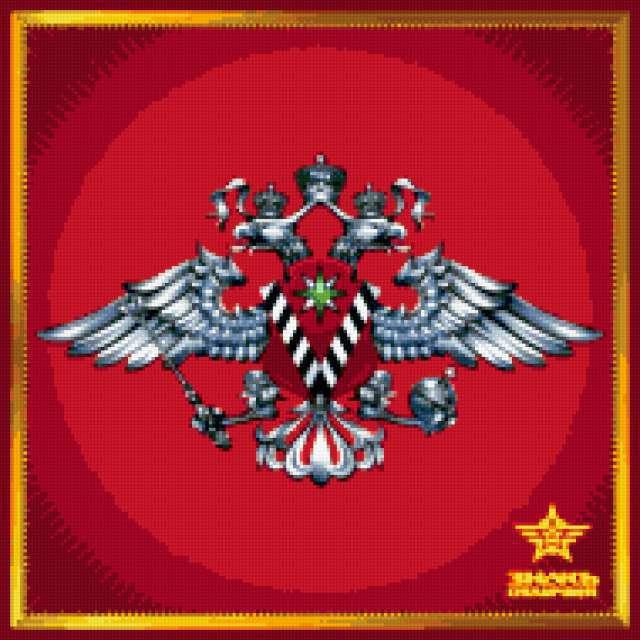 Логотип Уфмс России