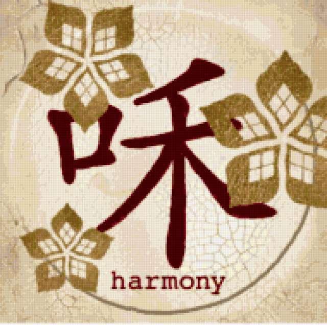 Символ Гармонии, предпросмотр