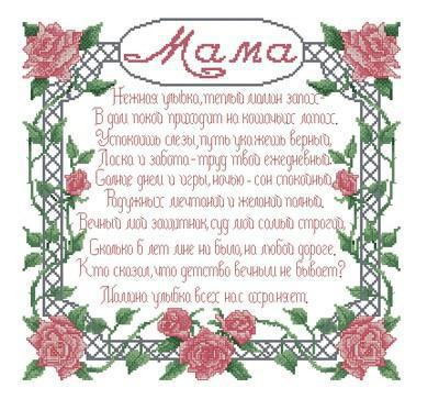 Стихотворение маме, оригинал