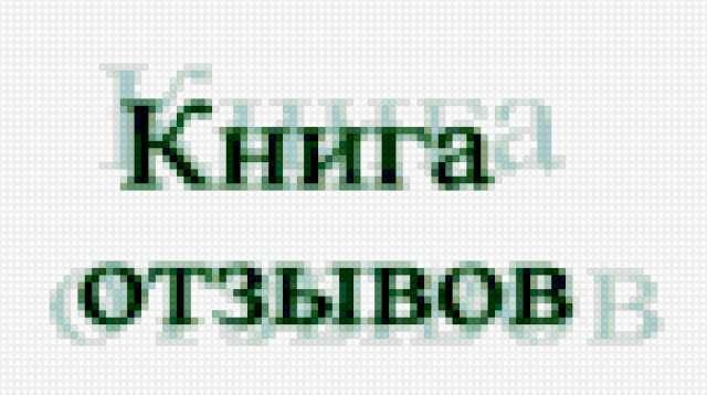 К схеме вышивки «Надпись» нет