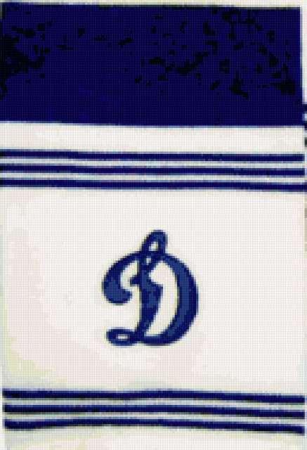 Динамо, динамо, флаг
