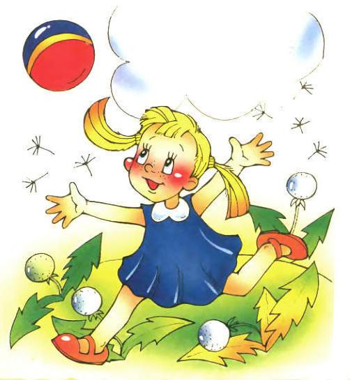 Девочка с мячом, оригинал