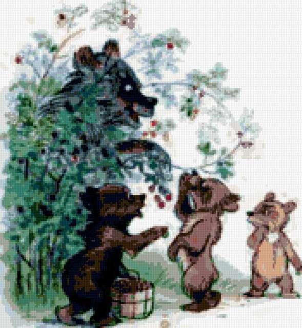 Медвежата и малина