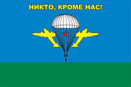 Схема вышивки «Флаг ВДВ»