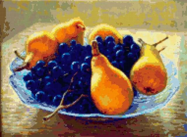 Груши и виноград.