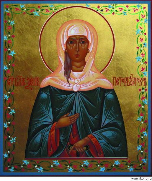 Ксения Петербургская, икона