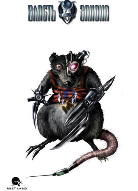 Крыса, оригинал