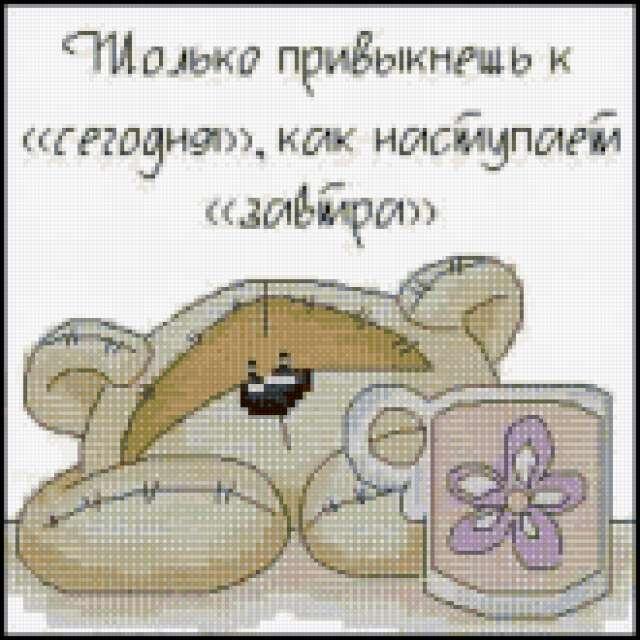 Вышивка мишки с надписями