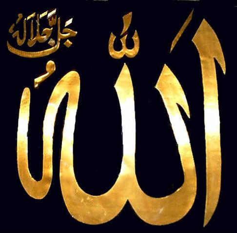 Ислам 2 цвета, оригинал