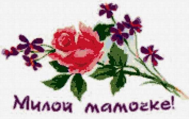 Для мамы, маме, мама, цветы,