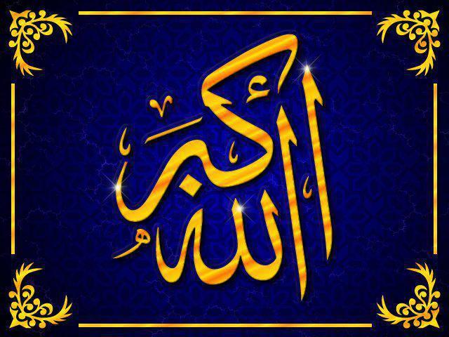 Имя Аллаха, оригинал