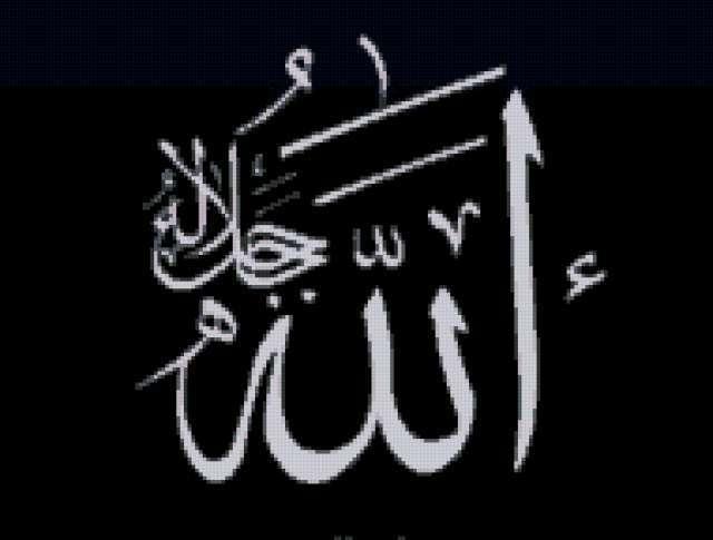 Allah,