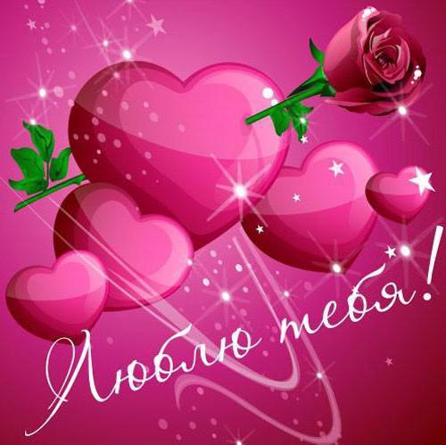 Я тебя люблю, любовь, сердце,